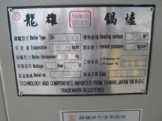 kiểm định nồi hơi công suất 150 kg/h áp suất 7kg/cm2 tai q9 - tphcm- hình 2
